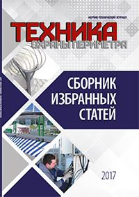 Сборник избранных статей, 2017 год